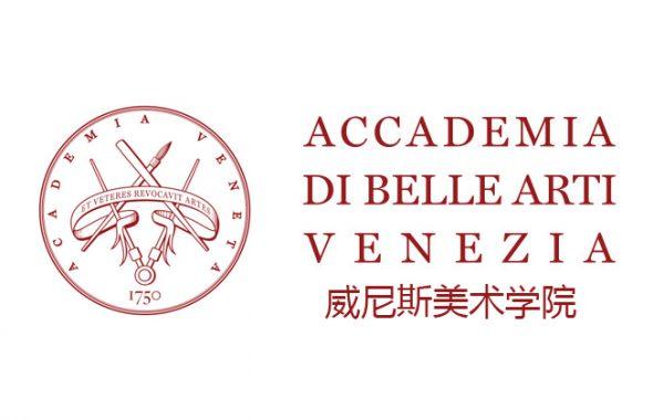 威尼斯国立美术学院(公立)